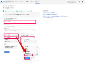 adwords10-06-03 - コピー.png